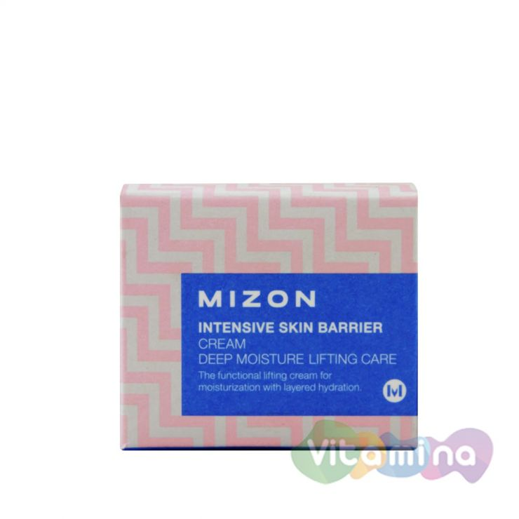 Крем для интенсивной защиты кожи - Mizon Intensive Skin Barrier Cream