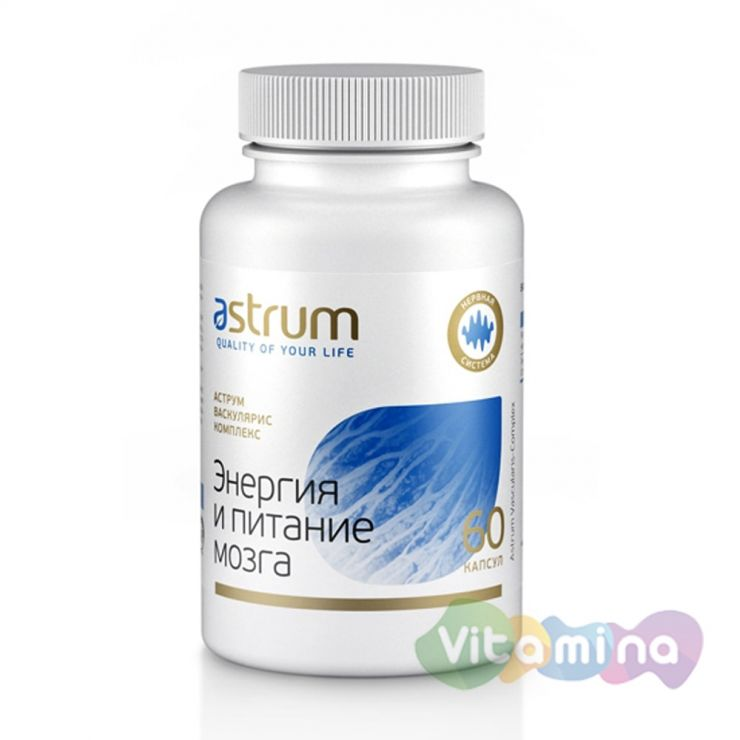 Здоровье и питание мозга Аструм Васкулярис-Комплекс